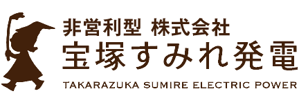 非営利型 株式会社 宝塚すみれ発電 | コミュニティパワーでつくる宝塚エネルギー